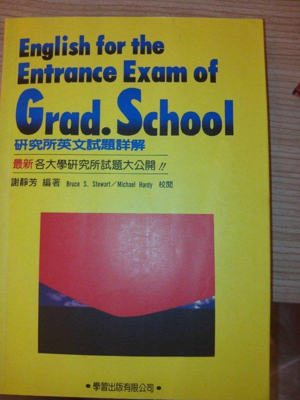 研究所英文試題詳解