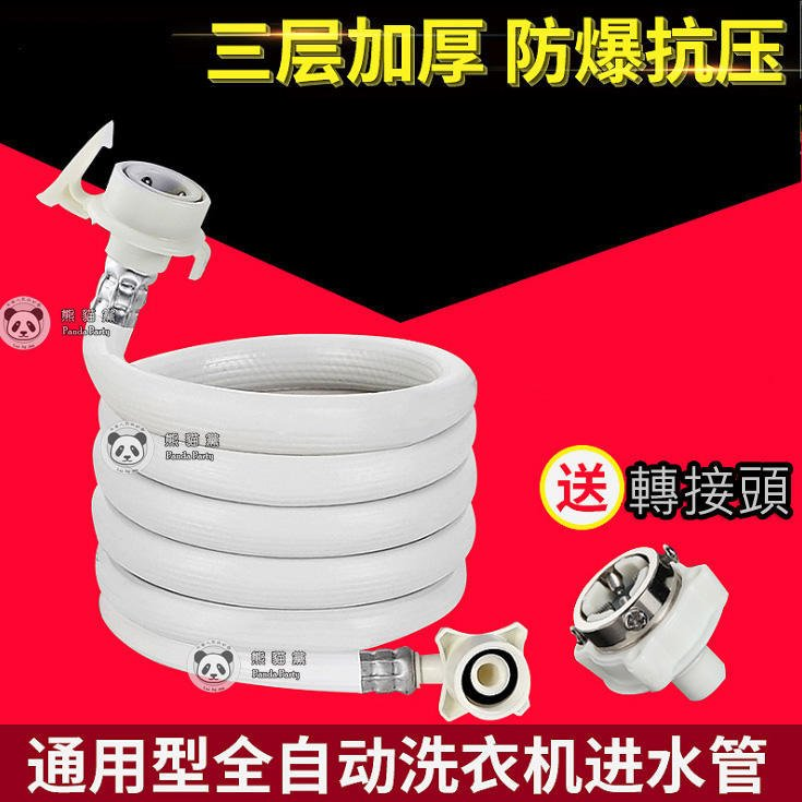 4米 *9成長度 洗衣機 洗碗機 進水管 水管 洗衣機進水管 國際 聲寶 東元 歌林 三洋 轉接頭 接頭 4m 4公尺