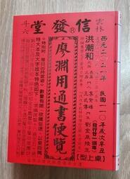 信發堂 廖淵用 通書 2021年 110年 辛丑年 特大本 (大字版本)