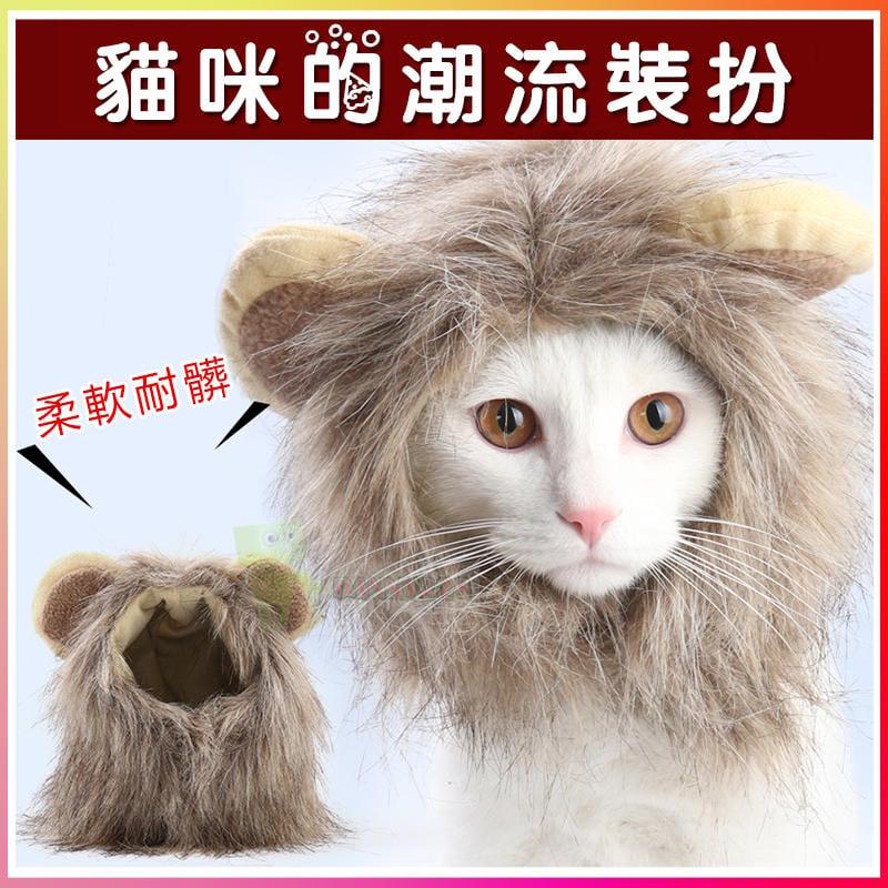 【好料網寵物館】萌寵神器 貓頭套 貓衣服 貓帽獅子頭 貓玩具 拍照必備 保暖 寵物衣服 寵物玩具 多尺碼【GG3D-L】