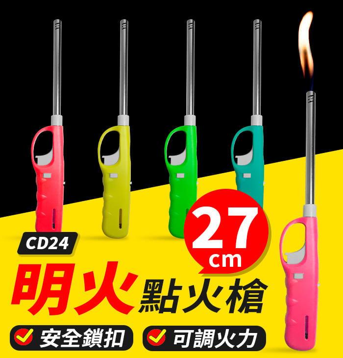 【傻瓜批發】(CD24) 27cm點火器/瓦斯明火電火槍/點火槍打火機/點香器點蠟燭-燒烤-露營-點火爐打火器 板橋現貨