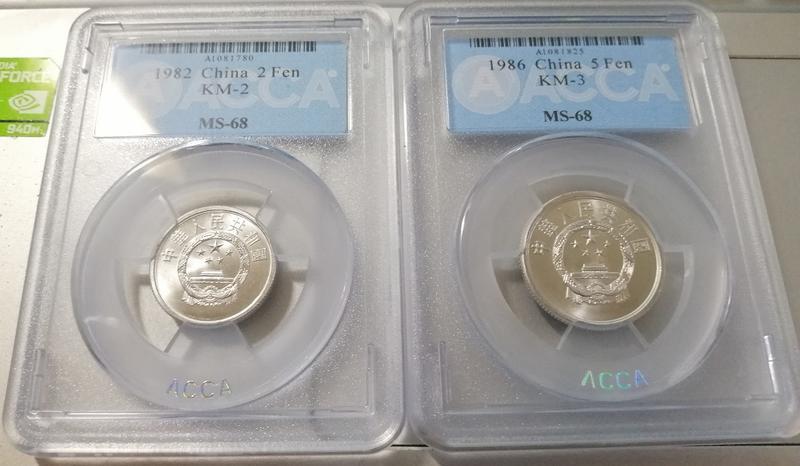 限sasyp5688 1982年中華人民共和國貳分+1986年伍分鋁幣 2盒一組 ACCA鑑級幣 MS68 GBU級高分