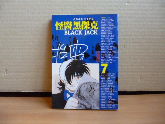 **胡思二手書店**《怪醫黑傑克(7)》ISBN:9571308188│時報│手塚治虫│五成新