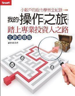 【PChome 24h購物】 我的操作之旅:踏上專業投資人之路(全新增修版) DJAD3J-A9006L0KK