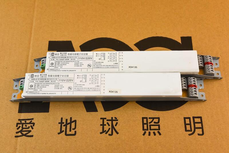 節能愛地球 東亞 預熱型電子式安定器 T5 14W*4燈專用 1對4 FX-14AEF-BSM
