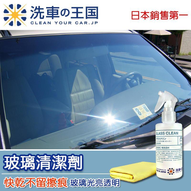 洗車王國 *玻璃清潔劑* 日本銷售No.1/ 去除車窗汙漬/專業用品效果佳/玻璃鍍膜專業用品/除污力強/不反白