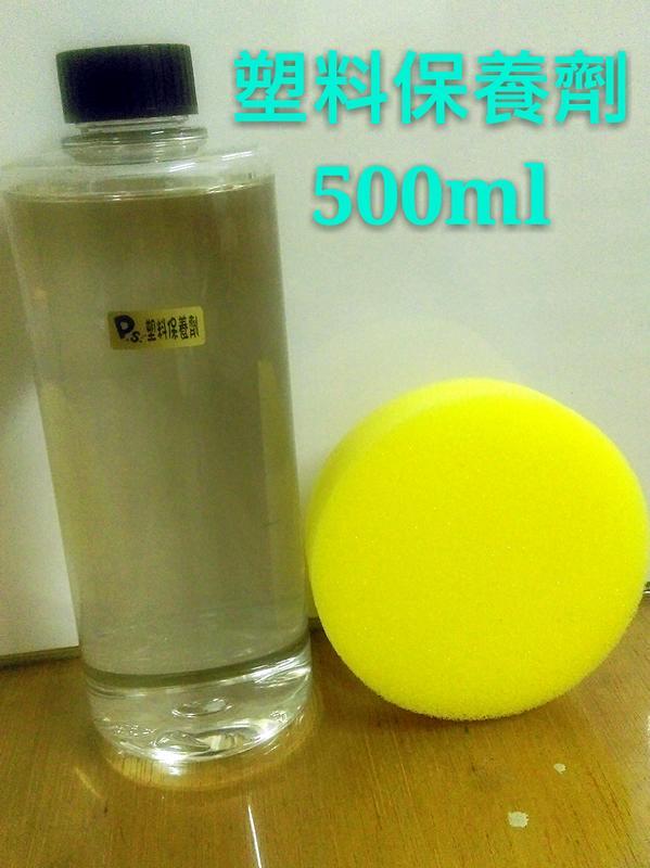 塑料保養劑500ml 贈『施工棉×1』塑料還原 塑料保養 汽車塑料保養