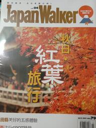 Japan Walker 11月號/2015第4期
