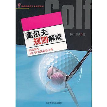 【愛書網】9787564408749 高爾夫規則解讀 簡體書 作者:裴勇 著
