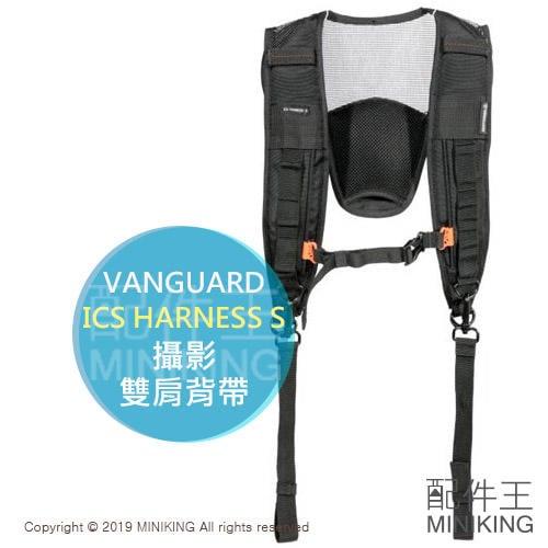 出清特價 VANGUARD 精嘉 ICS HARNESS S 變型者 攝影 肩帶 背帶 背心 背包 可搭配XCENIOR