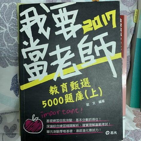 教育甄選5000題庫(上) 歐文 志光出版