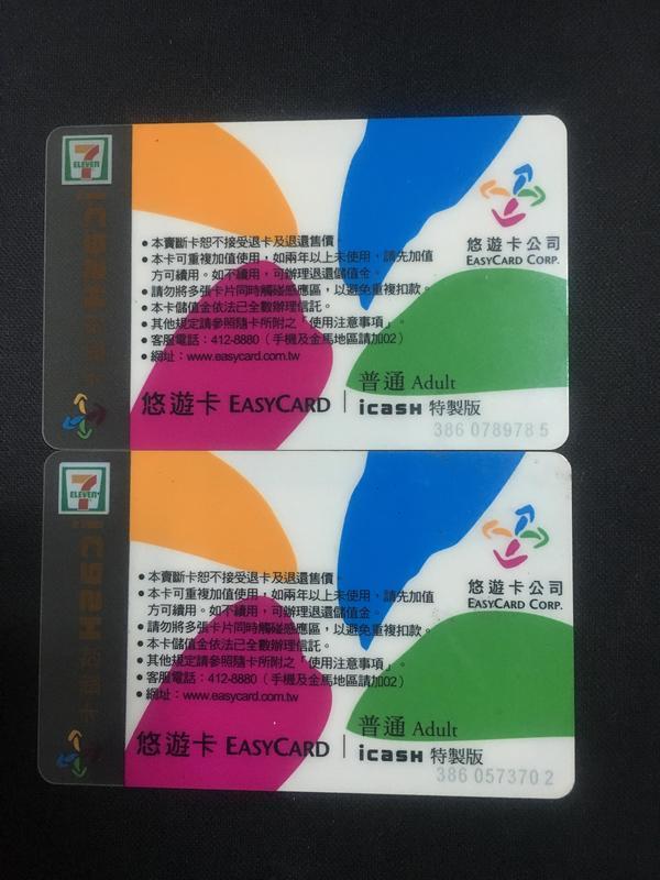 (可正常使用) 珍藏 情侶 套卡組 OPEN小將 icash 悠遊卡 特製版 Open Xmas New Year