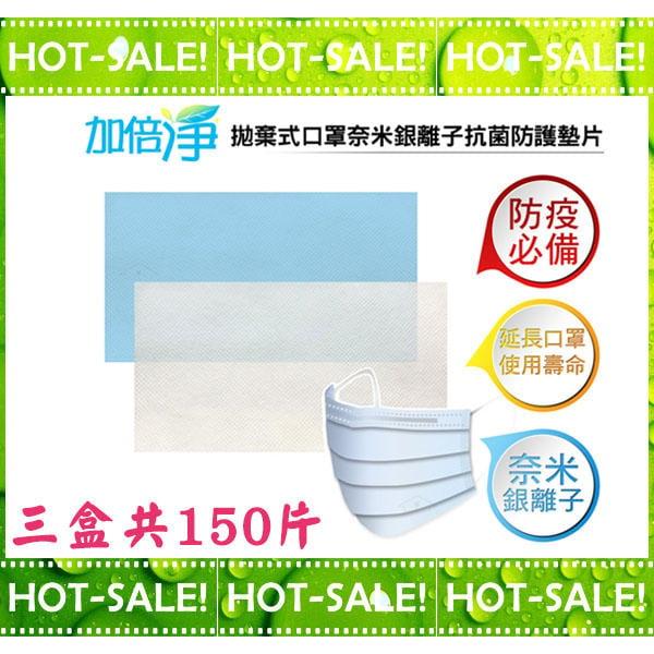 《台灣製有效抗疫商品》加倍淨 拋棄式 奈米銀離子抗菌防護墊片 口罩墊片 (三盒共150片/顏色隨機)