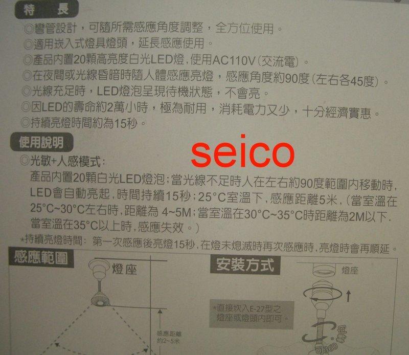 朝日電工節電20LED燈頭式E27彎管人體感應燈泡 LED-2922L