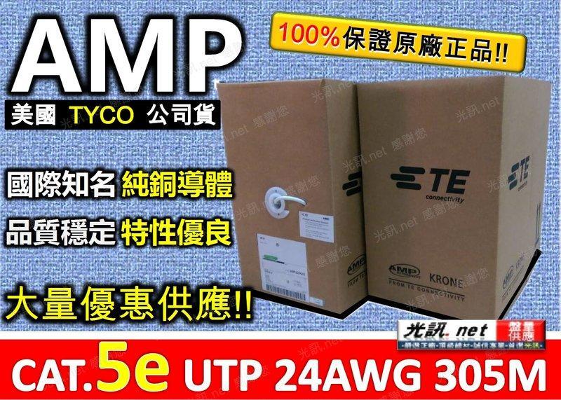 [ AMP CAT.5E 免運費 2520元] CAT5e UTP 24AWG 305米 COMMSCOPE 網路線