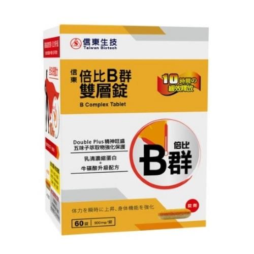 【小資屋】信東 倍比B群雙層錠60錠/盒效期2021.1【0103008】
