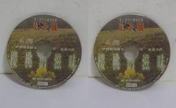 櫻桃的滋味 VCD(裸片)