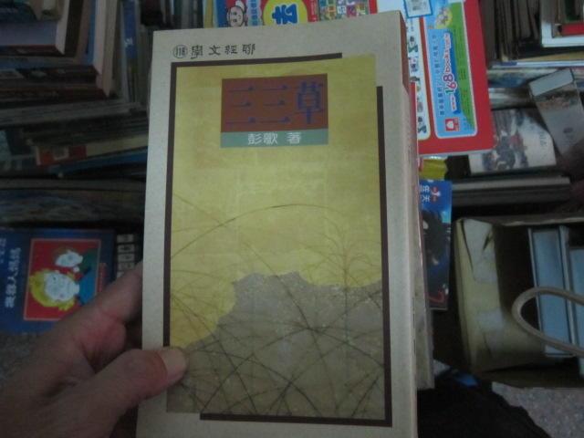 《三三草》 彭歌 聯經 小說 八成新 、無劃記 (D1460) 【一品冊】