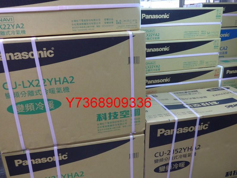 好禮5選1~*Panasonic變頻冷暖氣機 【CS/CU-QX22FHA2】台北標準安裝25600.免運.可單購機!