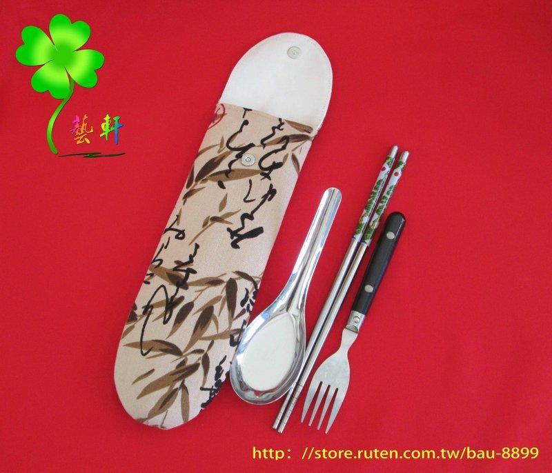 狂草 書法字畫 餐具袋 收納袋 內袋可抽出來洗 可放24cm筷子+湯匙+叉子 可放多副餐具 可當禮品 棉布