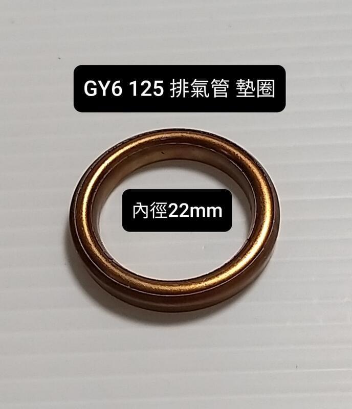 光陽 豪邁 迪爵 GY6 125 三冠王 奔騰 如意 GP G3 G4 V2 排氣管 銅 墊片 墊圈 (全新品)