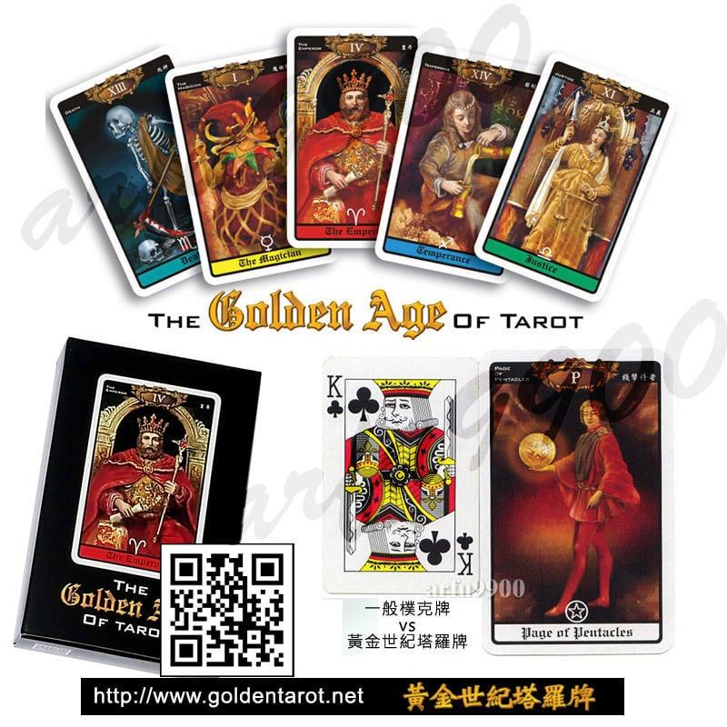 【正版】黃金世紀塔羅牌 the golden age of tarot_