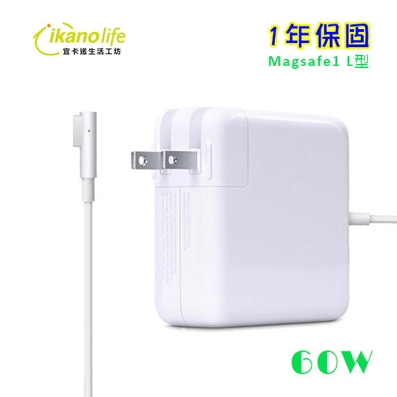 Apple蘋果60W<第一代L型>電源供應器MagSafe Macbook Pro 13 MAC充電器 (保固一年)