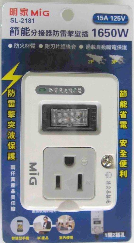 節能分接器2孔(2P+3P)1開關防雷擊壁插