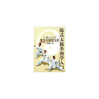 【愛書網】9787564412746 陳式太極拳(一路八十三式)初學入門——細節分解教與學 簡體書 作者:李覺民