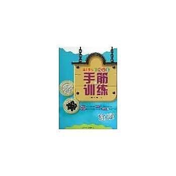 【愛書網】9787564413286 手筋訓練(圍棋基礎訓練叢書) 簡體書 作者:圍棋基礎教研室 編著