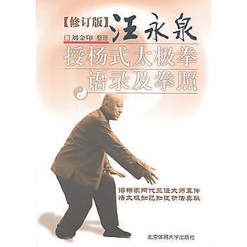 【愛書網】9787564415327 汪永泉授楊式太極拳語錄及拳照 簡體書 作者:劉金印 著作