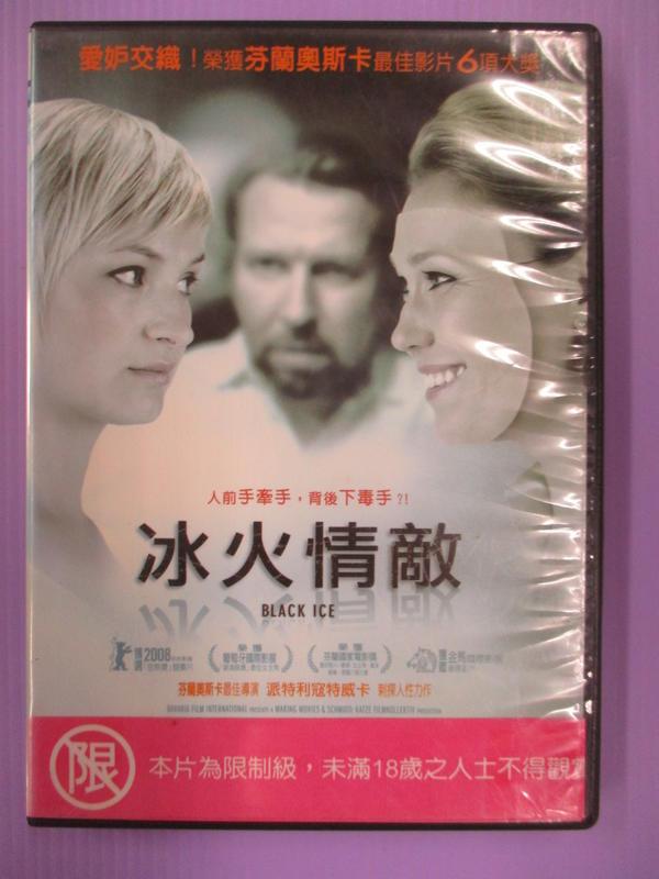 【大謙】《 冰火情敵~榮獲芬蘭奧斯卡最佳影片.導演.女主角等5項大獎 》 台灣正版二手DVD
