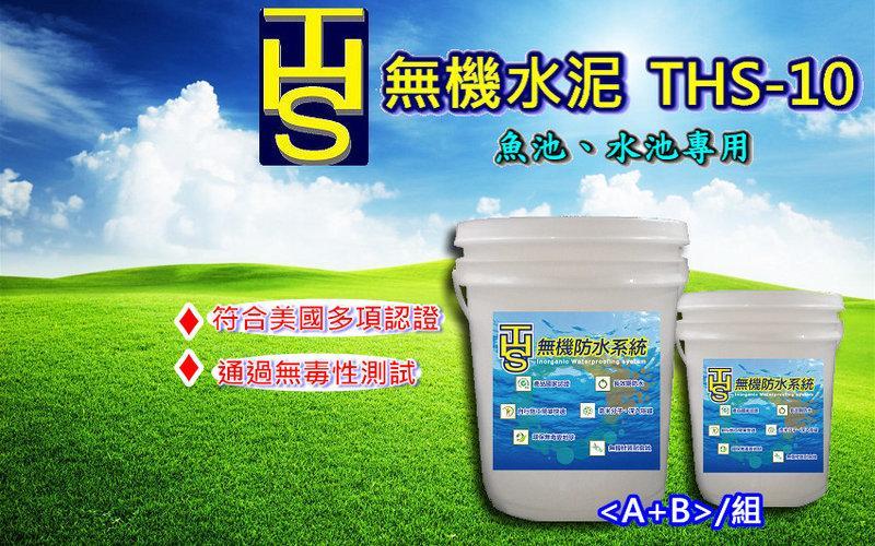 唯一符合 飲水無毒認證 THS 10  薄塗  無機水泥 滲透結晶 THS10  壁癌 魚池 蓄水池  屋頂防水 矽酸質
