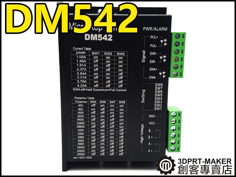 【3DPRT 專賣店】★007★數位DSP 模組化鋁殼 原廠DM542 4.2A峰值大電流 50V 128微步 步進電機