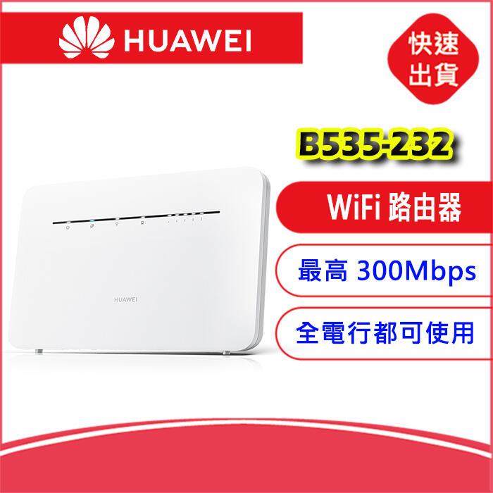【2CA送轉卡】華為B535-232 4G LTE SIM卡雙Wi-Fi頻段2.4G+5G分享器 無線網卡路由器B818