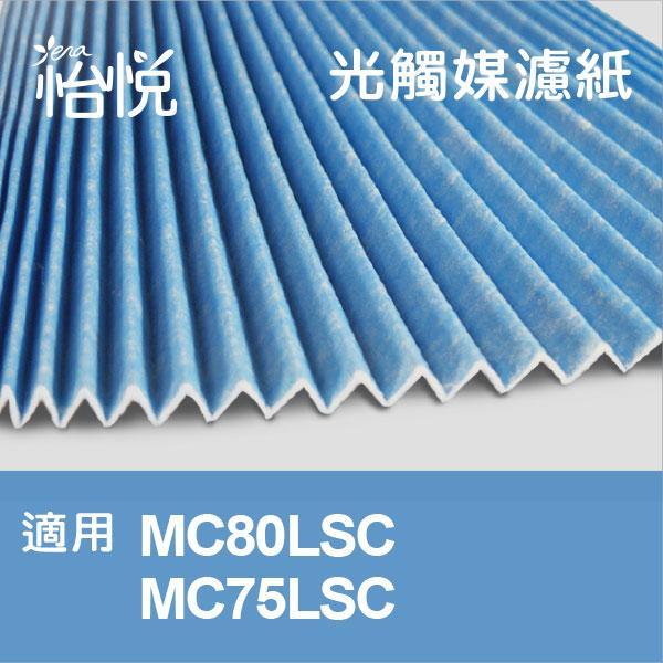 【怡悅光觸媒濾紙】適用大金 MC75LSC MC708SC MC85LSC  同KAC998A4 五片免運