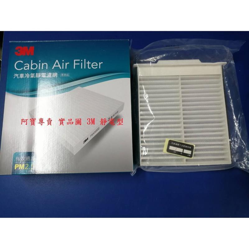 鈴木 SX4 1.6 06-13 3M 靜電型 活性碳 高材質 冷氣濾網 冷氣芯 全車系皆可詢問