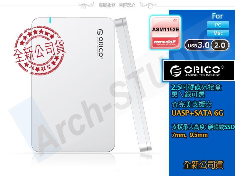 ORICO ASM UASP USB3.0 2.5吋 硬碟外接盒 2569S3 適用高 7~9.5mm 黑銀可選