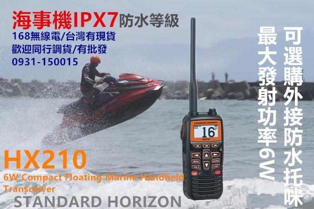 海事機HX210日本進口海上無線電對講機 HX210_6W發射IC-M92DIC-M37IC-M73IC-M36可參考