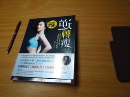 逆轉瘦~不復胖的好身材關健~有光碟~作者LuLu - -有打折-買2本書打九折3本書總價打八折。
