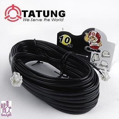 【TATUNG】電話變換延長線(10M)3入組 TBAV-C149[25047]_組
