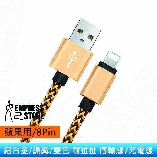 【妃小舖】iPhone 8Pin/Lightning USB 1米 鋁合金 編織/雙色/撞色 耐拉扯 充電線/傳輸線