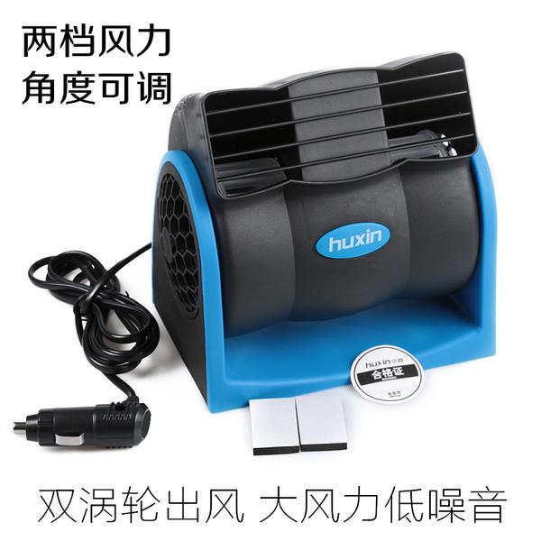 我最便宜只賺評價] 湖鑫 HX-T301 雙渦輪雙風扇 車用風扇車用電風扇 涼風扇 二段風速(12V)無葉風扇 無葉片