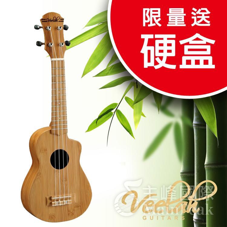 【限量送硬盒】Veelah Vamboo bamboo 100%完全竹製 21吋烏克麗麗 竹子烏克麗麗 VV-SC