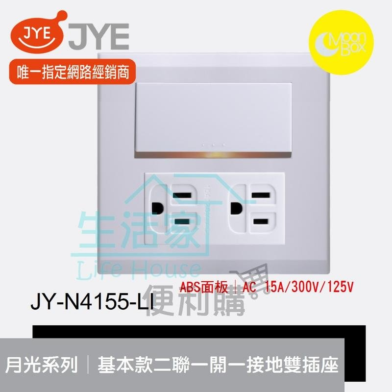 【生活家便利購】《附發票》中一電工 月光系列 JY-N4155-LI 基本款 二聯一開關一接地雙插座 ABS面板