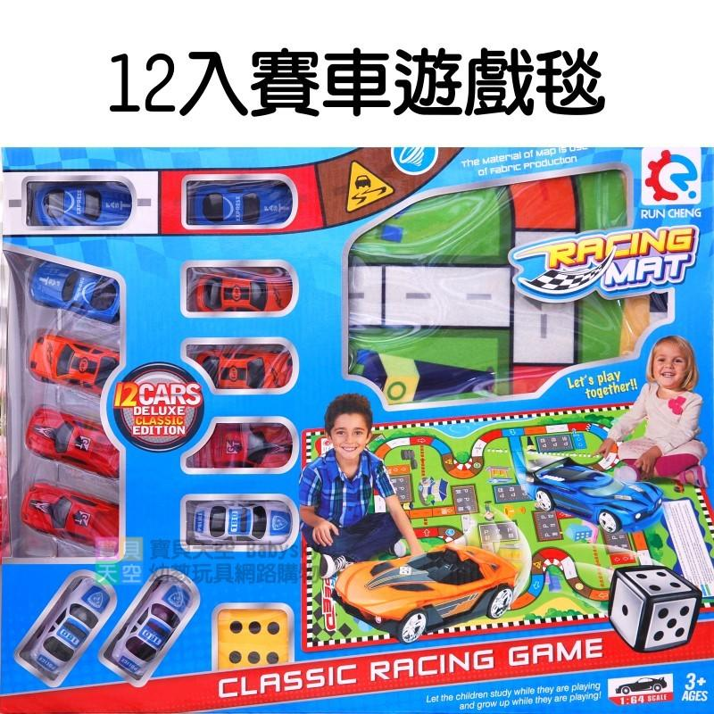 ◎寶貝天空◎【12入賽車遊戲毯】賽車交通遊戲地毯,遊戲地墊毯子,附12輛小車車,兒童遊戲爬行墊,爬行毯