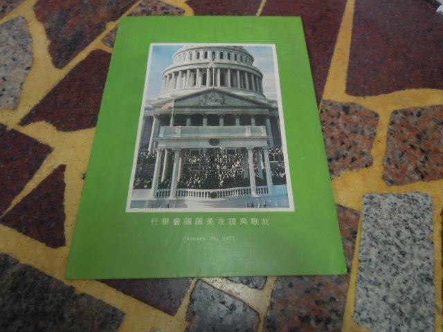 (知2B29C)   參加美國總統卡特就職典禮紀要  國民大會代表  許國雄