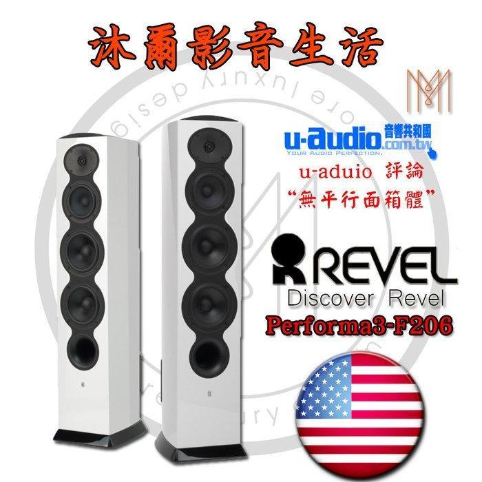 美國REVEL新竹推薦音響專賣店【REVEL Performa3 F206】落地揚聲器 全新品公司貨/另有F208