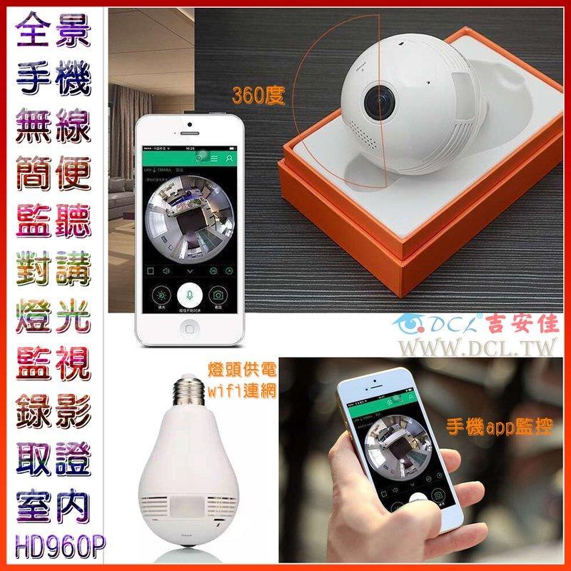 現貨!DCL吉安佳P3601、燈泡隱藏式、全景監視錄影取證、免拉線、免主機、手機監視、網路攝影機、IP CAM