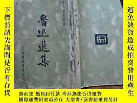 古文物罕見魯迅選集露天上海萬象書屋出版1936